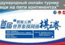 """Первый международный онлайн турнир """"Сянци на 5 континентах"""""""