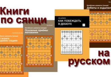 книги по китайским шахматам сянци - обзор