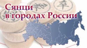 xq-ru-cities